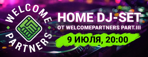 Home ChillOut Party by WelcomePartners part.3